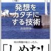 パパ30年ぶりの読書感想文(10)~発想をカタチにする技術 吉田照幸~