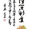屋号・商品ロゴ(3) ~デザイン用毛筆文字~