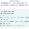 明日21日、しまコトアカデミー関西講座の説明会行きます