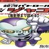 【最新巻まで読める】実質無料で人気漫画『銀河パトロール ジャコ』を読む方法