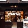 【CHAPON】サロン・デュ・ショコラでアワード受賞のタブレットチョコレート