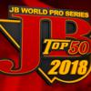 【釣りビジョン】本日「JB トップ50 2018 第4戦 福島県・桧原湖」初回放送!