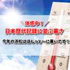 「日本歴代記録に並ぶ暑さ」体感中!今年の浜松はほんっと~に暑いです!