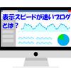 SEO強化につながる、表示スピードが速いブログデザインとは