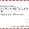 高橋ダン English Channel バイデン氏次男巡る疑惑、新たな証拠?!(10月20日)