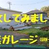【車庫生活】3話 ガレーディア GRN-3662-HL   施工!