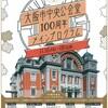 大阪■11/16~18■大阪市中央公会堂100周年メインプログラム