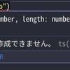 【TypeScript】抽象クラスの作成