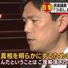 """民進党・後藤祐一議員は日常的に """"パワハラ"""" をしているのだろう"""