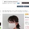 朝日新聞は、なにを開き直っているのか。この時期にマスク2枚で3,300円という値段での販売自体がおかしいのだ。
