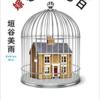 『嫁をやめる日』 垣谷美雨 著 読みました。