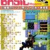 【1985年】【10月号】マイコンBASIC Magazine 1985.10