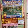 トミカ・プラレールフェスティバル in 八戸三春屋