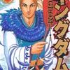 【ビジネスマン必見】漫画・キングダムの趙国『三大天』李牧に学ぶ、7つの仕事術を紹介!