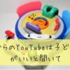 これからのYouTubeは子どもむけが儲かると聞いて。新幹線のおもちゃを撮影してみた話