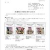フジオフードグループ本社(2752)から、6月権利のカタログが届きました☺️
