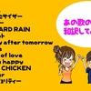 あの歌のタイトル和訳してみよう!! ⑤「LIKE A HARD RAIN」「スターゲイザー」