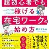 【新刊】 野川ともみの超初心者でも稼げる在宅ワークの始め方