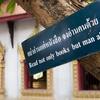 タイ語の中級学習者に全力でオススメしたい参考書はこれ!(リーディング&リスニング)