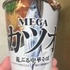 エースコック MEGAカツオ 荒ぶる中華そば  食べてみました