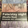 Fate/stay night[Realta Nua]OPENING KEY ANIMATIONS感想