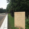 マスクの看板撤去@代々木公園