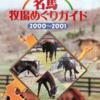 名馬牧場めぐりガイド 2000~2001