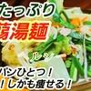 """""""【糖質制限】超絶品!野菜たっぷりタンメンをこんにゃく麺で作る!僕の激旨ダイエットレシピを紹介するよ!ワンパン料理"""" を YouTube で見る"""