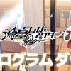 流星ワールドアクター体験版2弾公開!