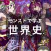 【教養】モンストで学ぶ世界史「武則天」