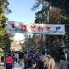 今年も恒例寒川神社行ってきた!