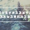 【ストレス発散法】元社畜がオススメするストレス発散法3選