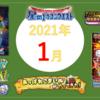 【星ドラ】2021年1月を振り返る(イベント・ふくびき・星のダイゴクエスト・現実のニュースetc…)