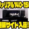【DRT】長さ変更可能なカスタムハンドル「ヴァリアル140-150」通販サイト入荷!