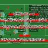 FAカップ アーセナル×マンチェスター・シティ 〜師匠へのリベンジ。アーセナルのプラン〜