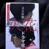 【ネタバレなし】又吉直樹の芥川賞受賞作『火花』が文庫化。芸人たちの泣き笑いの物語。