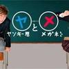 「U-NEXT」〜ヤンキー君とメガネちゃん〜✨✨