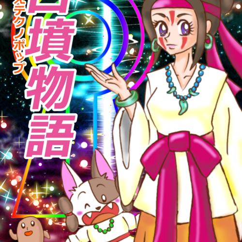 10/31M3参加!情報解禁第一弾ジャケ絵公開