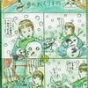ほのぼのホームコメディー!(ソアラの瞳は何色ですか!?)2月 「雪のおくりもの!」