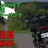 Ninja400Rで北海道ソロツーリング2017(5日目と最終日)