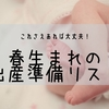 【出産準備リスト】春生まれ、最低限これさえあれば大丈夫!