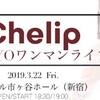 3/22(金)Chelip@ルーテル市ヶ谷ホール