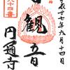 八幡太郎→彰義隊→吉展ちゃんまでの千年 〜円通寺の御朱印(東京・荒川区)