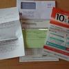 特別定額給付金の申請書類、届きました!