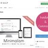 【初心者】はてなブログのデザイン「Minimalism」への変更とカスタマイズしたこと一覧