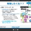 「Elixir/Nerves入門!堅牢なIoT Edgeデバイスプログラミングをお手軽に」に参加しました