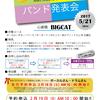 【バンド発表会@BIGCAT】パート募集のご案内!!