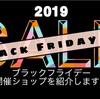 2019年日本の『ブラックフライデー』開催店舗をカレンダーで総まとめ!今年はAmazonも初開催!楽天・GAP・ららぽーともアツい!(11/22更新)