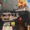 〈下船1日目〉三重名物!!トンテキの美味い店『ちゃん』に行ってみたよ