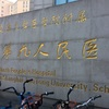 奥歯が痛むので上海交通大学付属第九人民病院へ行った結果。